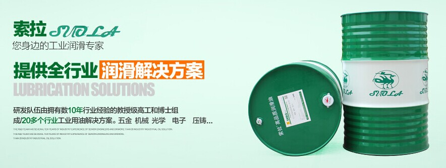 索拉优质切削液,专业研发生产切削液